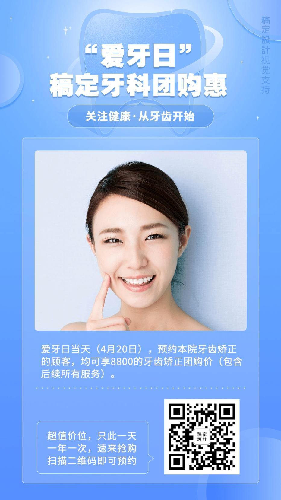 爱牙日-牙科诊所团购营销海报