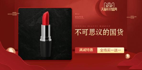 国庆节双十二美妆国货口红海报banner