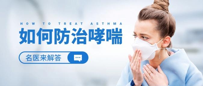 防治哮喘日医疗健康卫生公众号首图