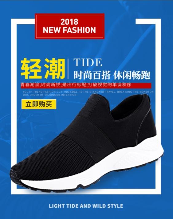 鞋服/男鞋海报