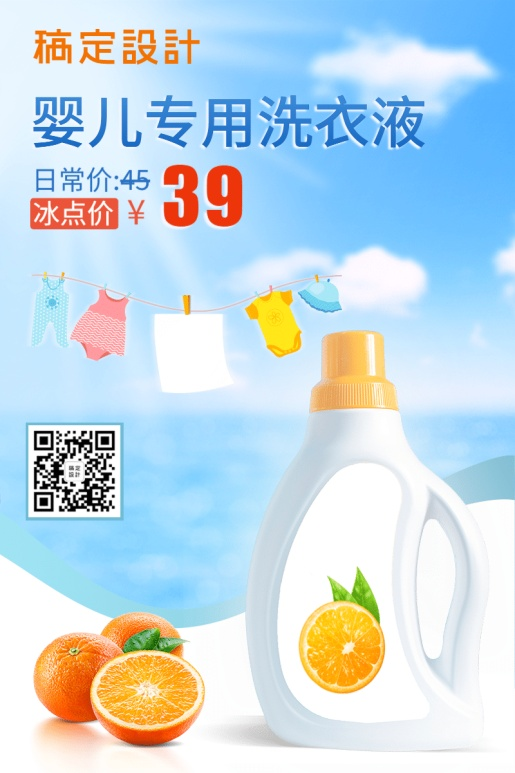 百货母婴洗衣液朋友圈宣传主图
