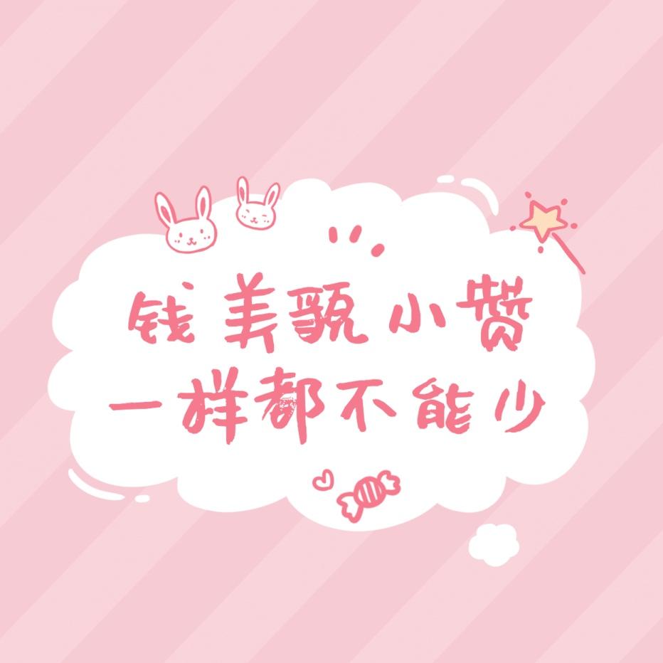 应援爱豆追星粉丝饭圈朋友圈封面