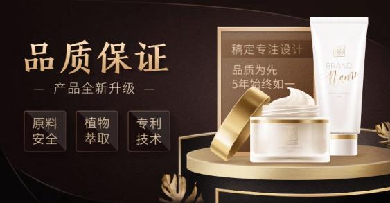 品牌宣传美妆上新黑金风海报banner