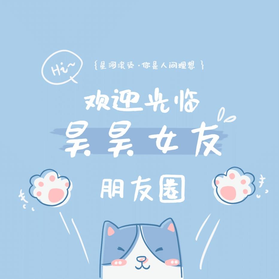 爱豆应援追星粉丝饭圈朋友圈封面