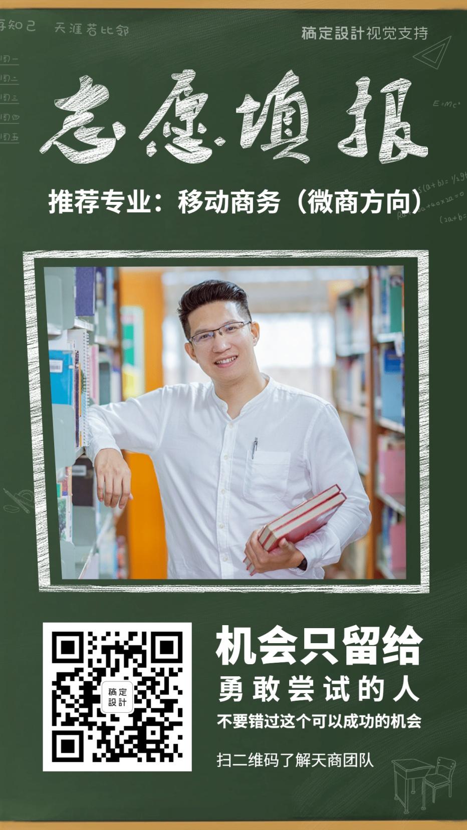高考志愿填报绿色背景海报