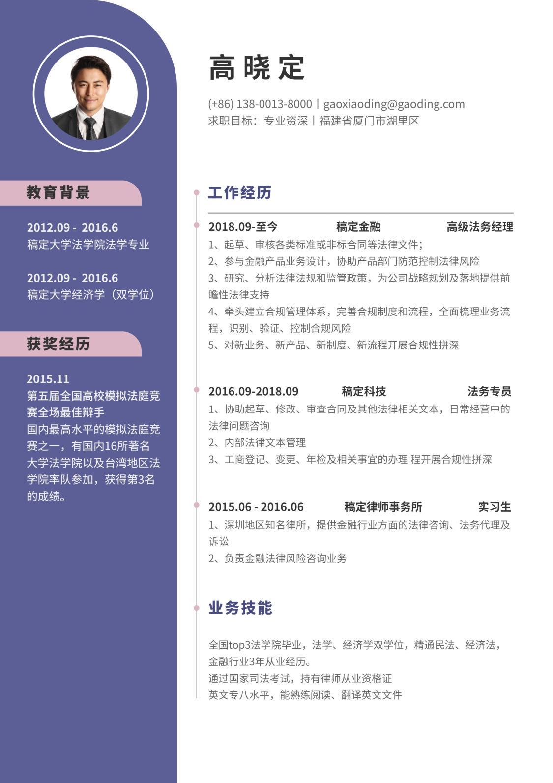 紫色商务运营岗简历(跳槽必备)