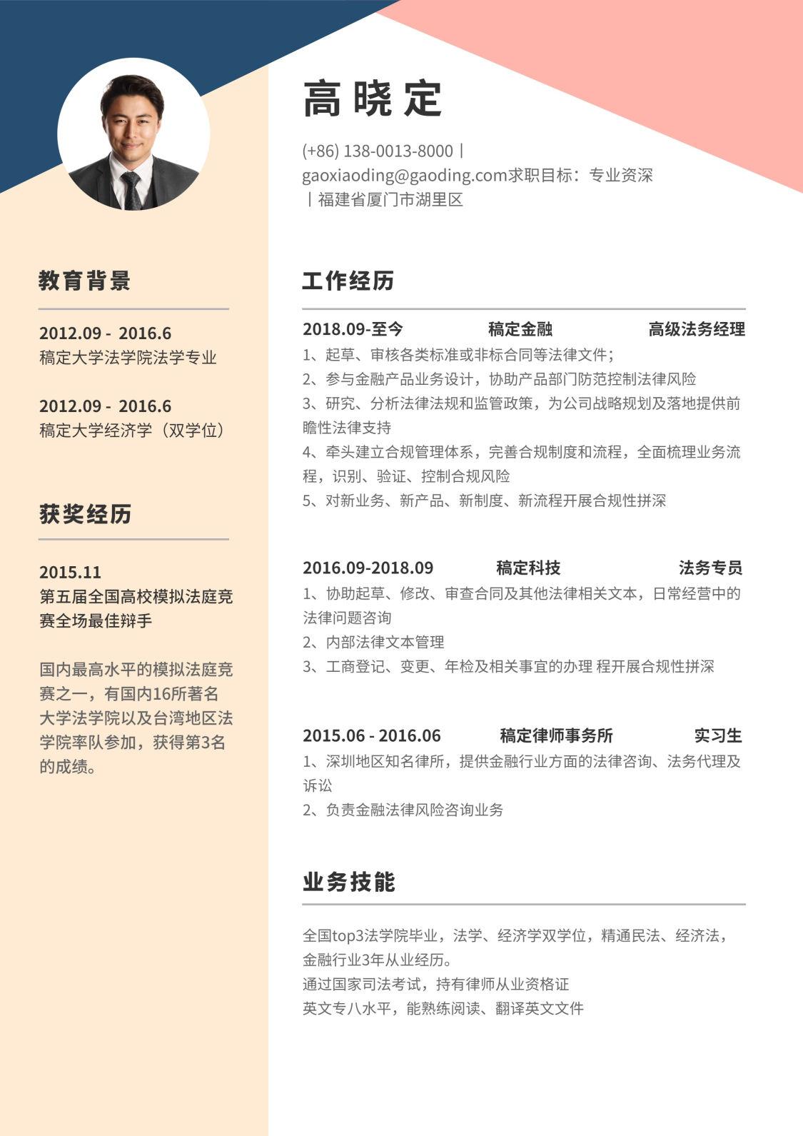 彩色法务专员简历(专业资深)
