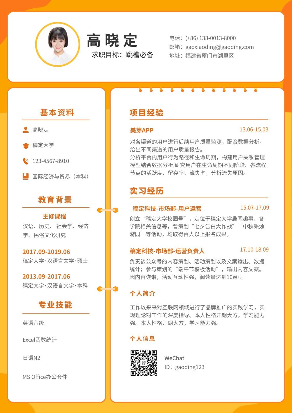 橙色手绘运营岗简历(跳槽必备)