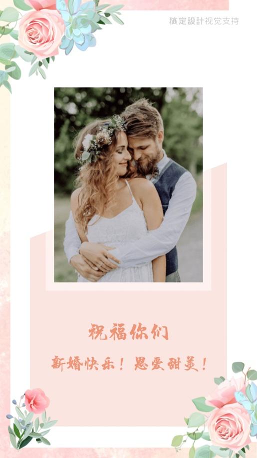 婚礼祝贺卡片模板海报