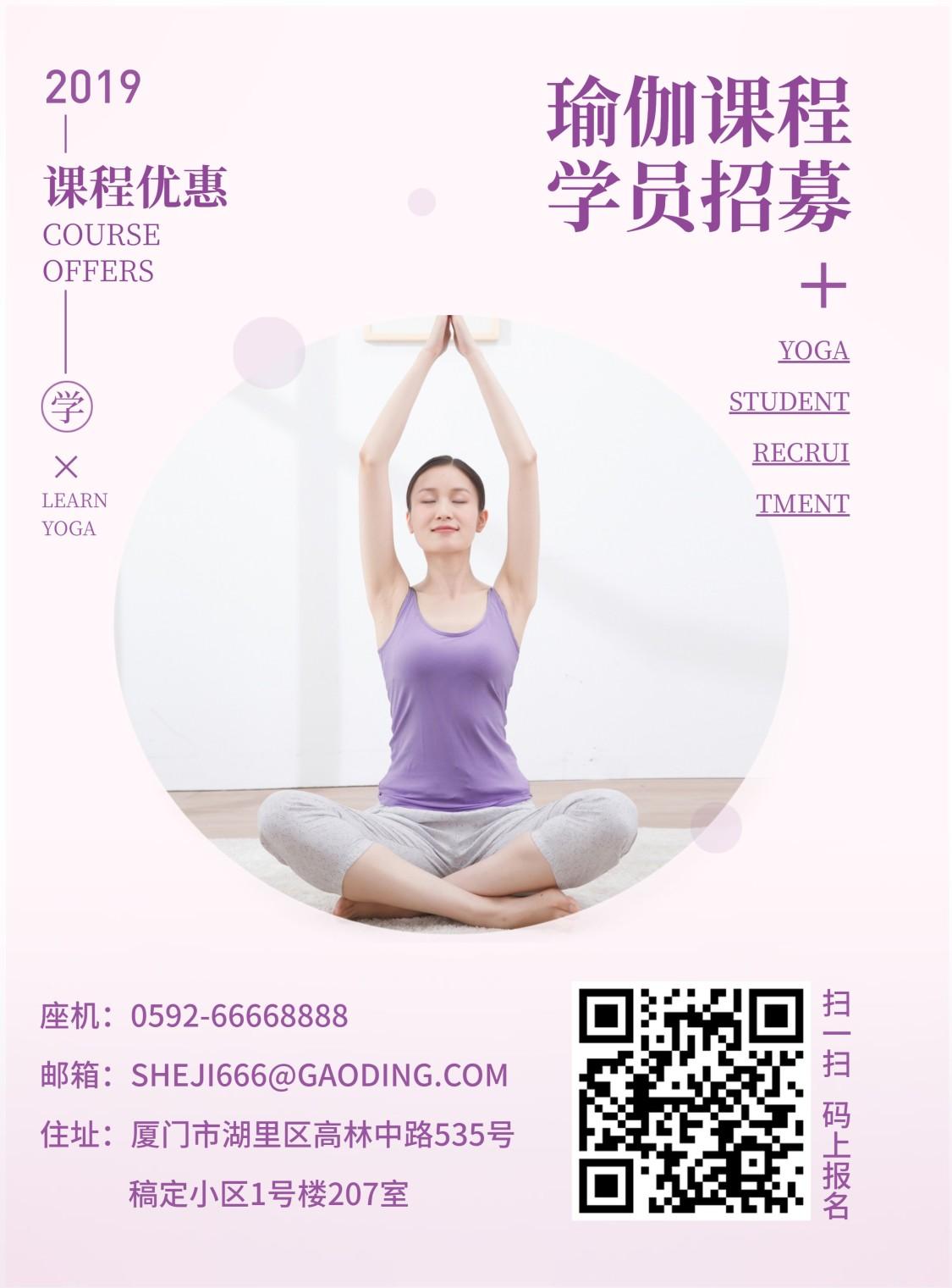 瑜伽/培训招生/张贴海报