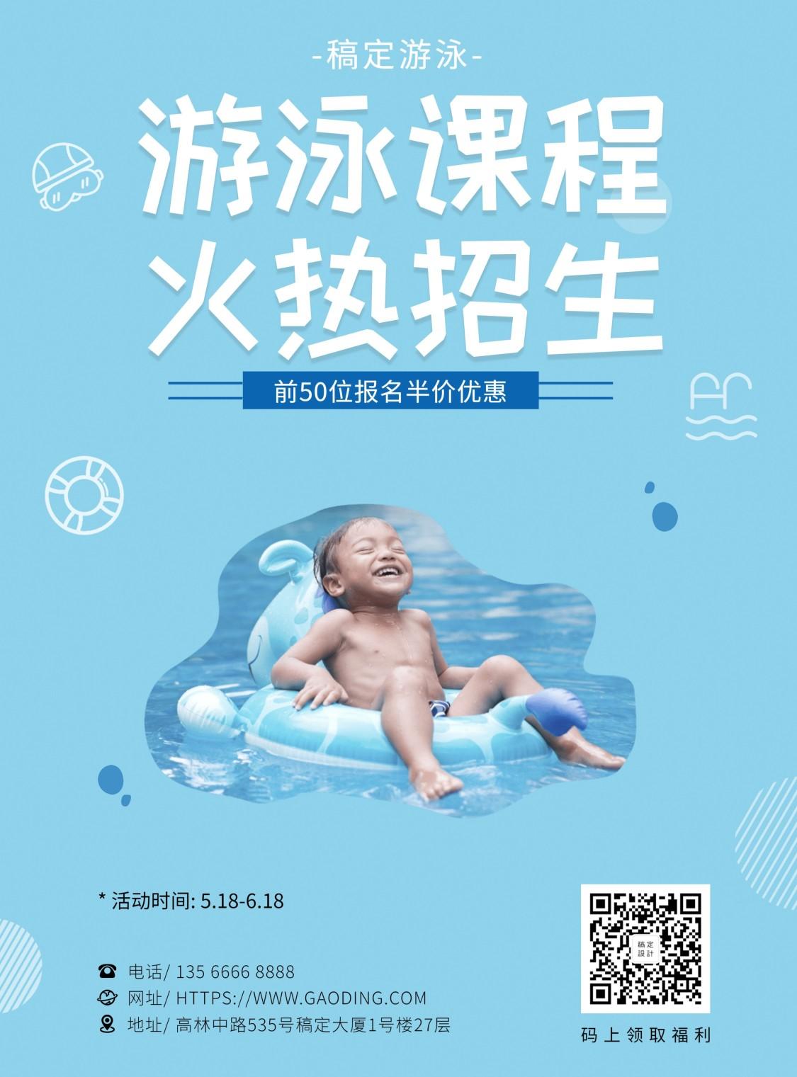 游泳班/培训招生/张贴海报