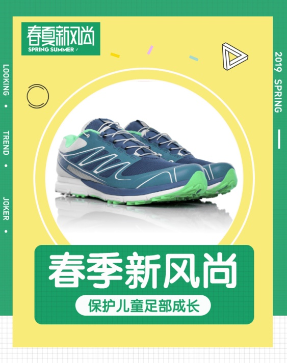 春季上新/童鞋海报