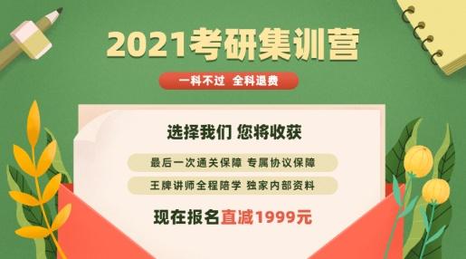 考研促销招生宣传广告banner