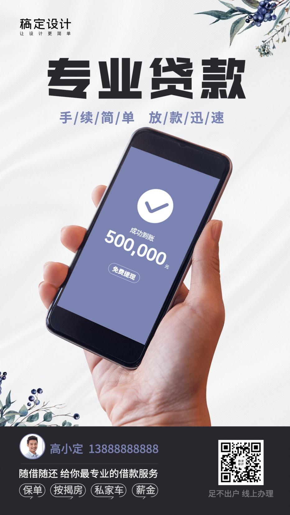 银行贷款宣传名片_【社交名片】金融行业专用的名片海报,团队海报一一具备