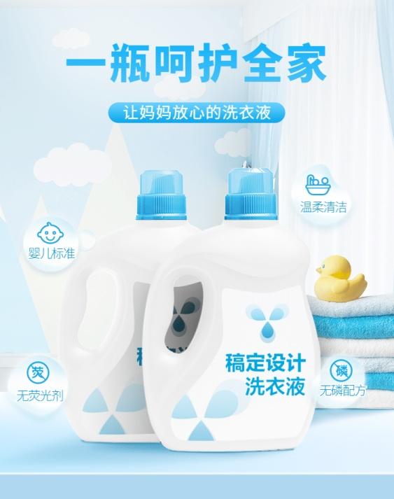 家庭洗护洗衣液朋友圈宣传海报