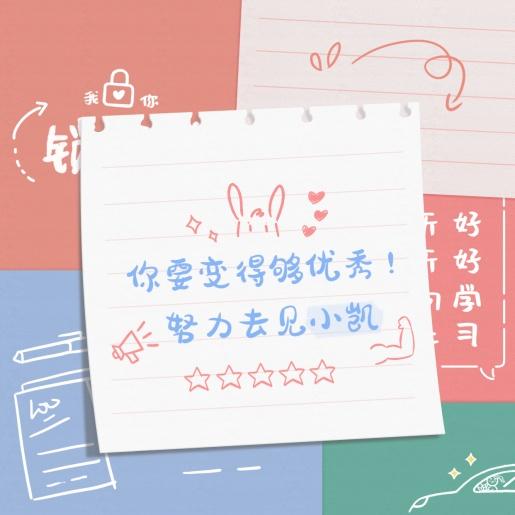 粉丝应援爱豆励志语录朋友圈封面