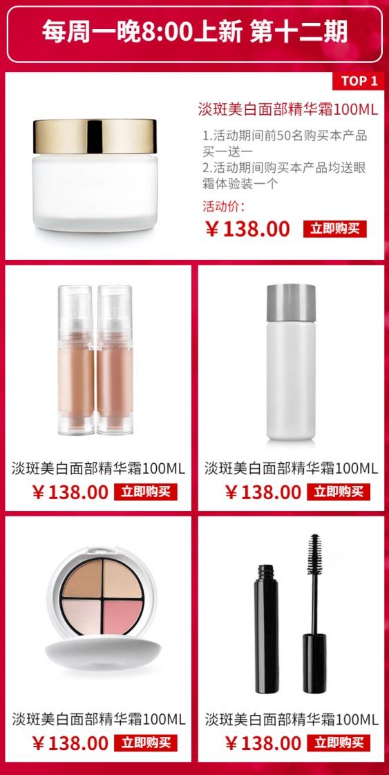 美妆上新护肤品商品展示列表
