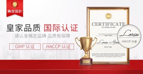 品牌宣传认证店铺背书海报banner