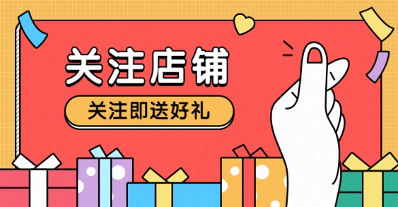通用关注店铺收藏店铺海报banner