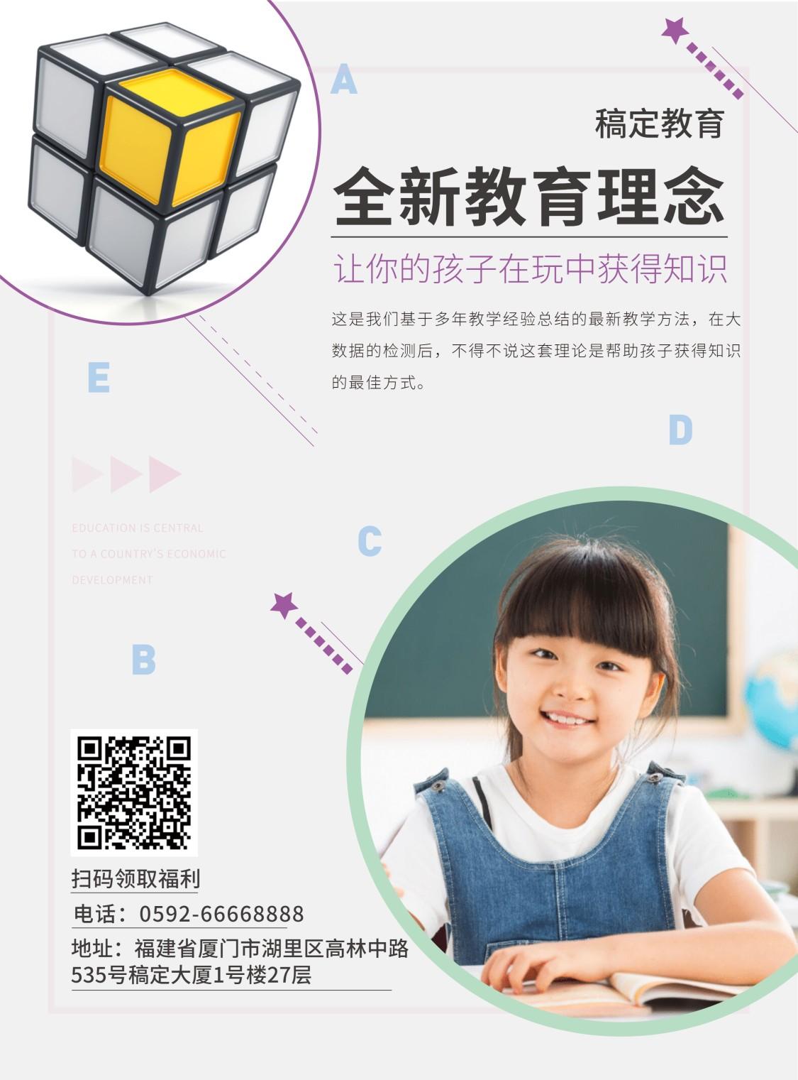中小学教育/张贴海报