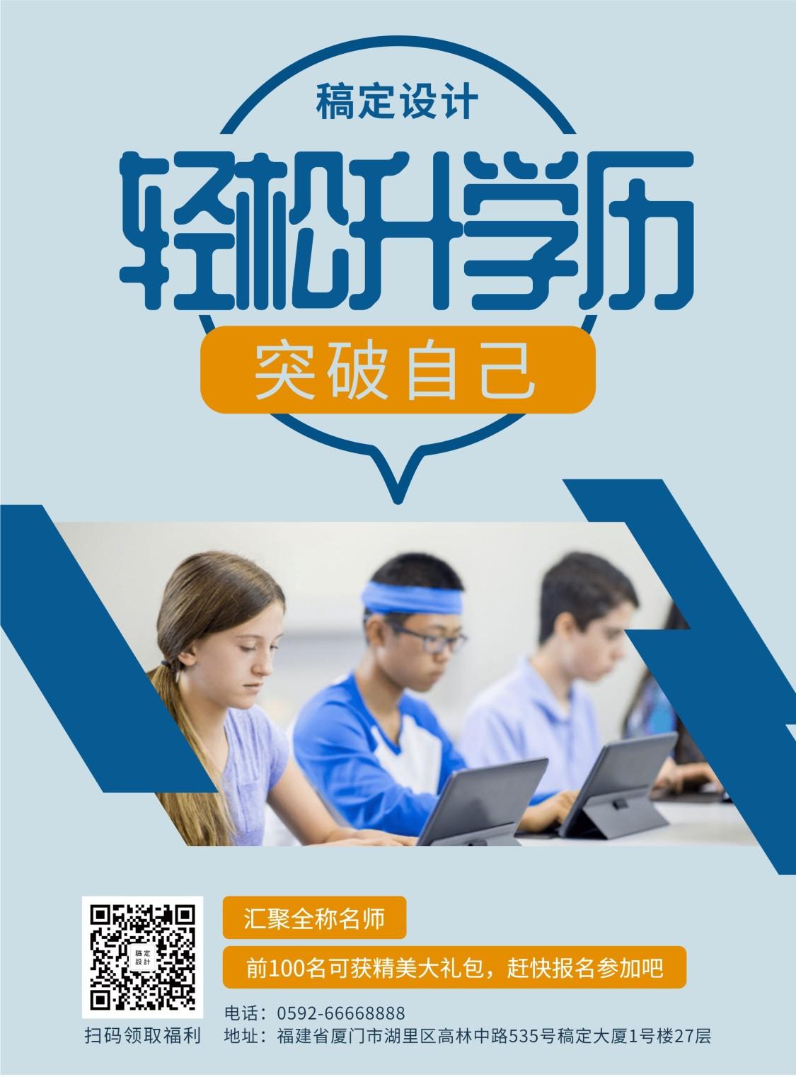 升学/培训招生/张贴海报