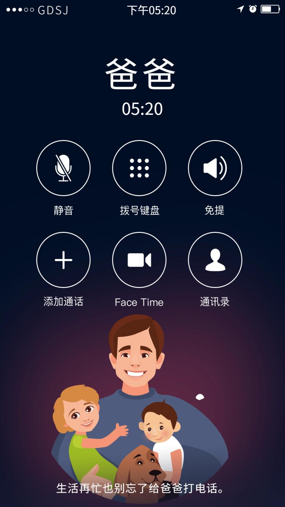 爸爸父亲节快乐手机海报