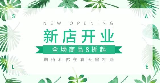 通用新店开业促销海报banner