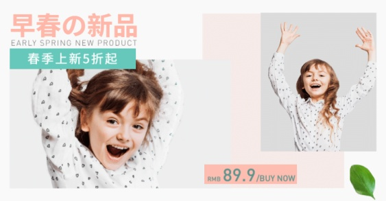 春季上新/童装海报