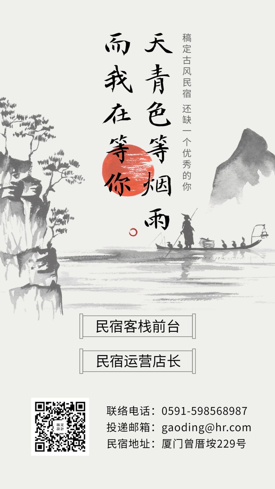 中国风民宿招聘海报