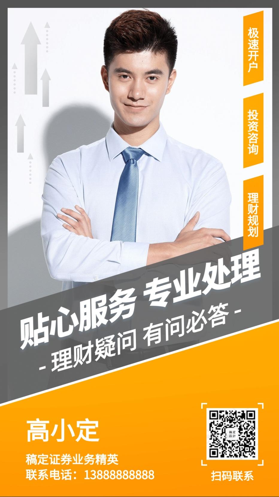 开户金融理财商务社交名片海报