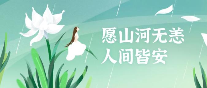 清明节全国哀悼缅怀祝愿公众号首图