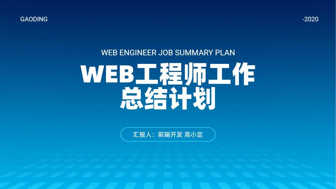 互联网简约风开发工作总结计划PPT五件套