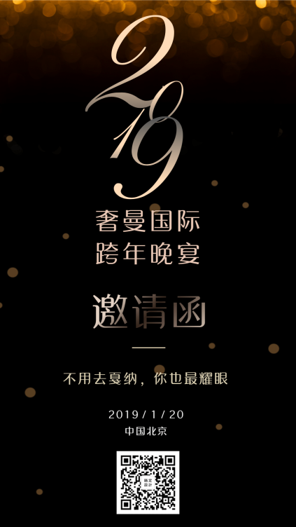 奢曼国际跨年晚会邀请函海报