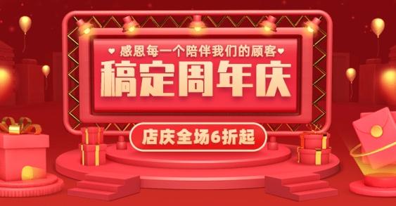 店铺活动周年庆促销海报banner