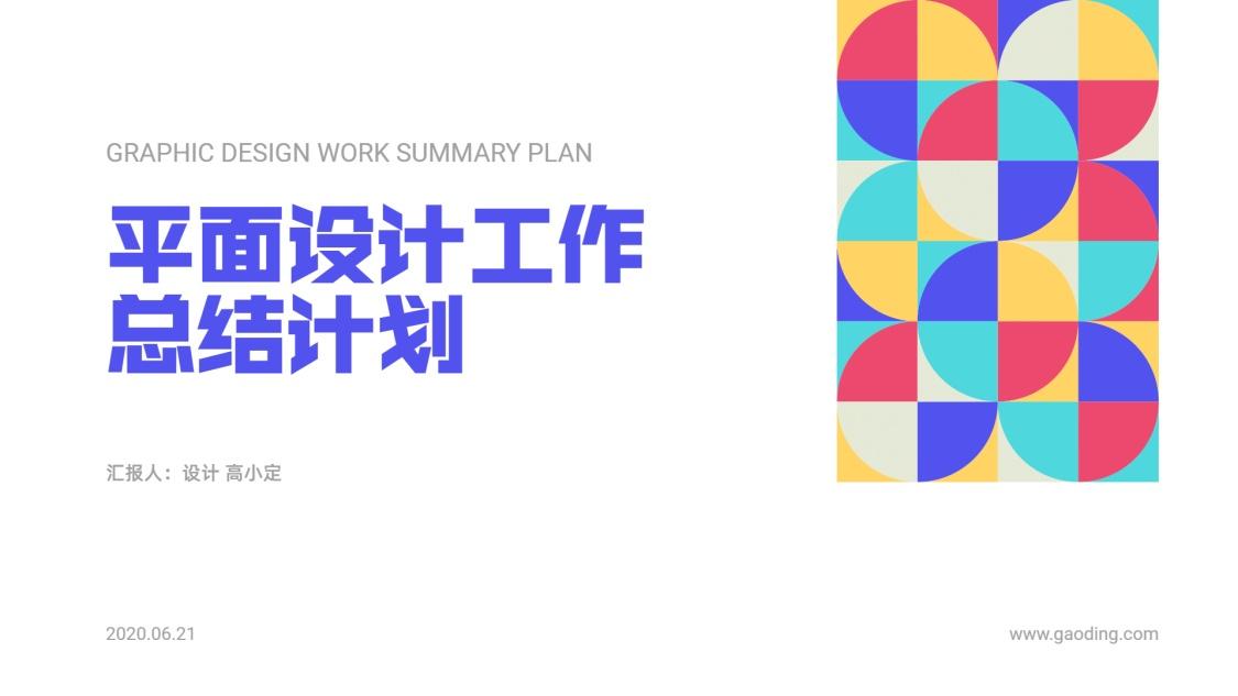 创意简约平面设计工作总结PPT五件套