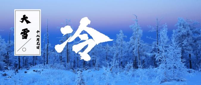 大雪小雪节气冷公众号首图