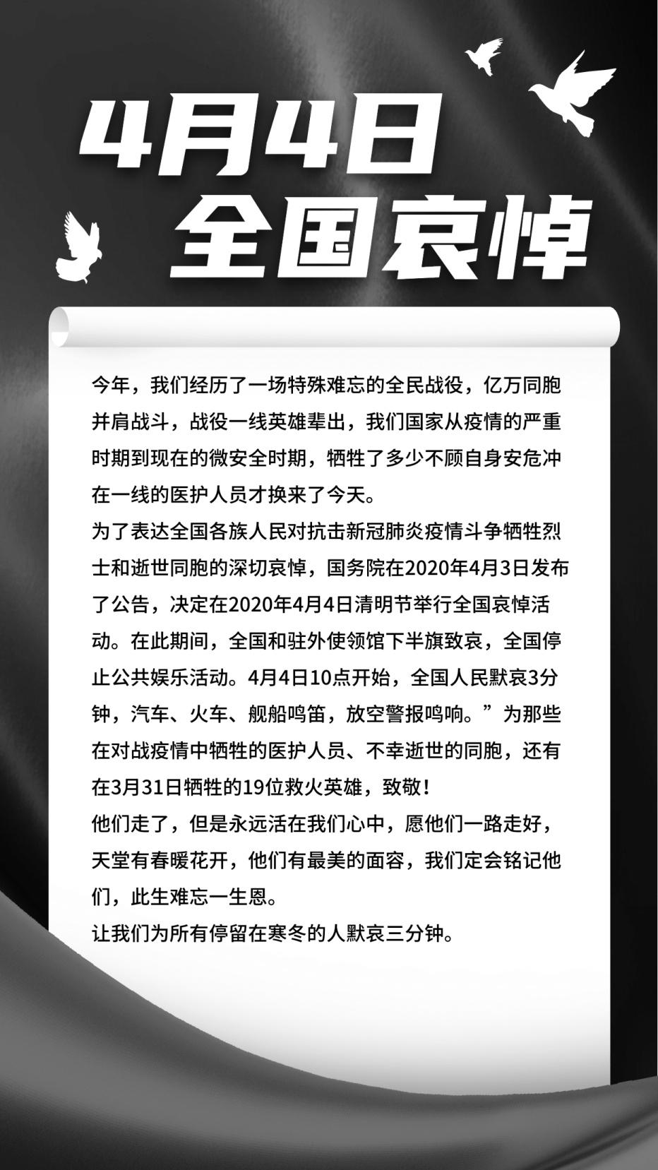 清明节全国哀悼抗疫英雄手机海报