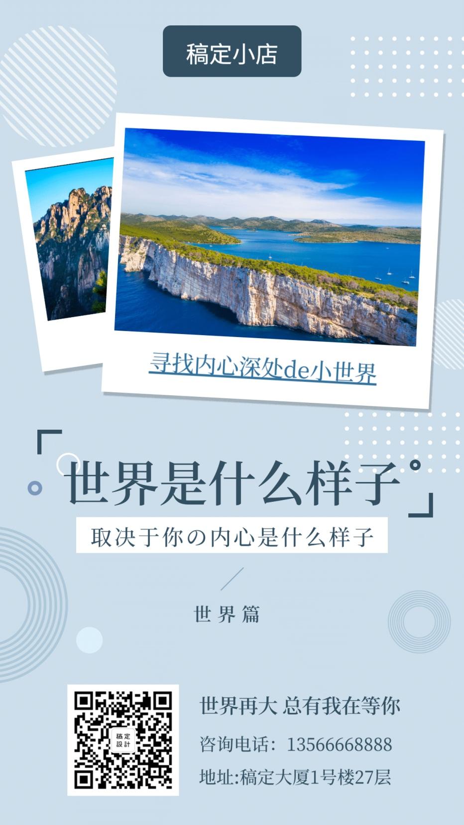 旅游/简约清新/日签问候/手机海报