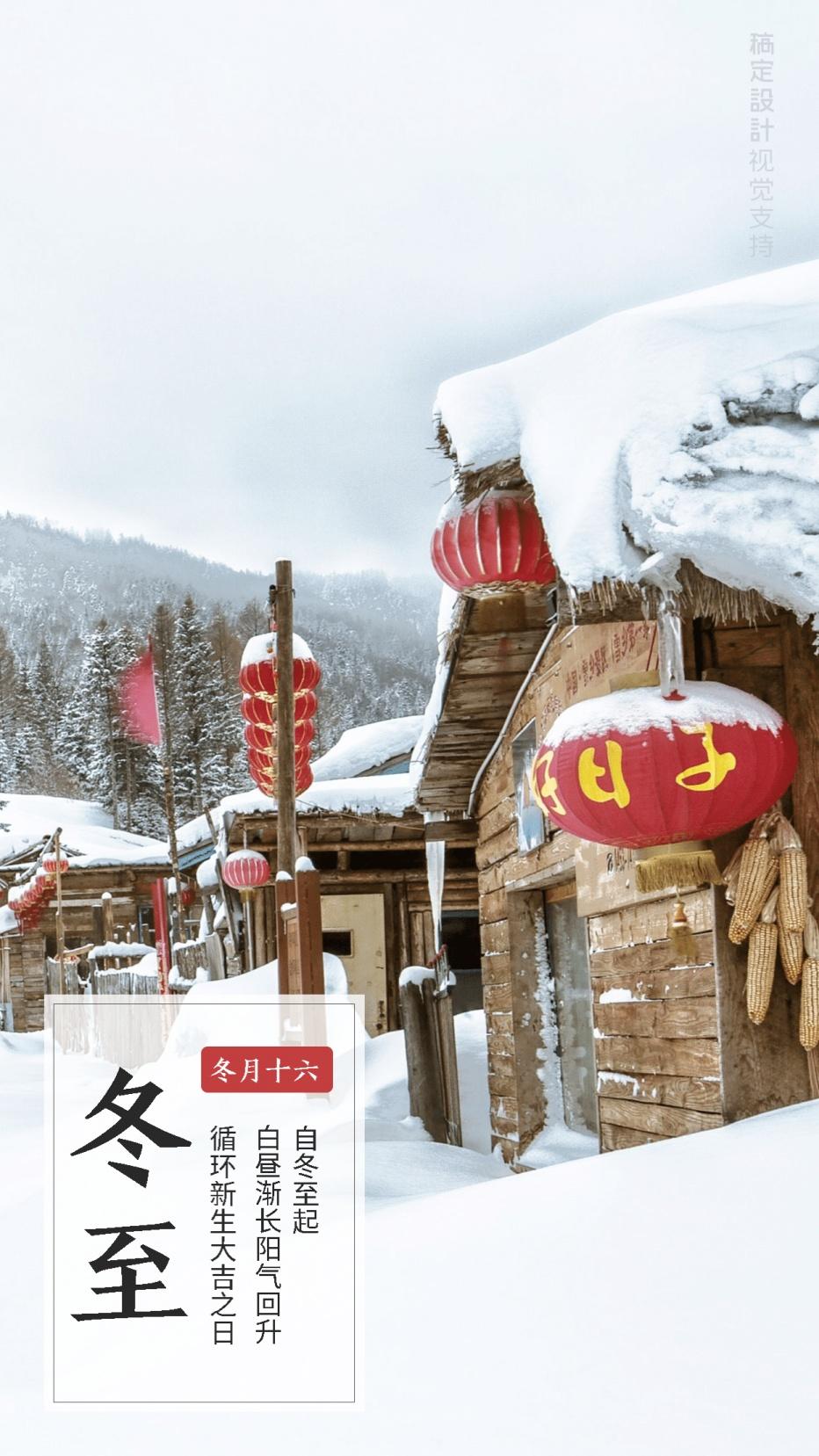 雪景冬至风景海报