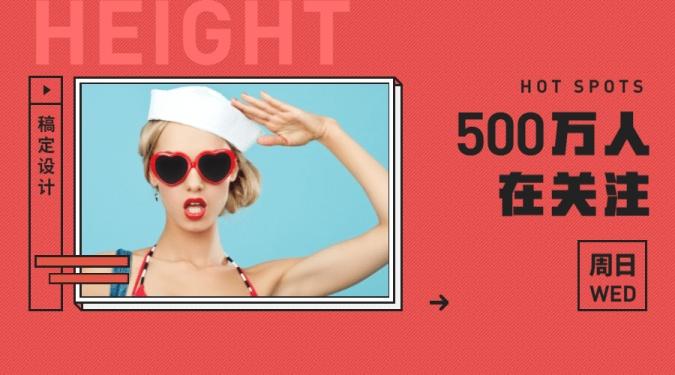 稿定设计500万人在关注横版海报