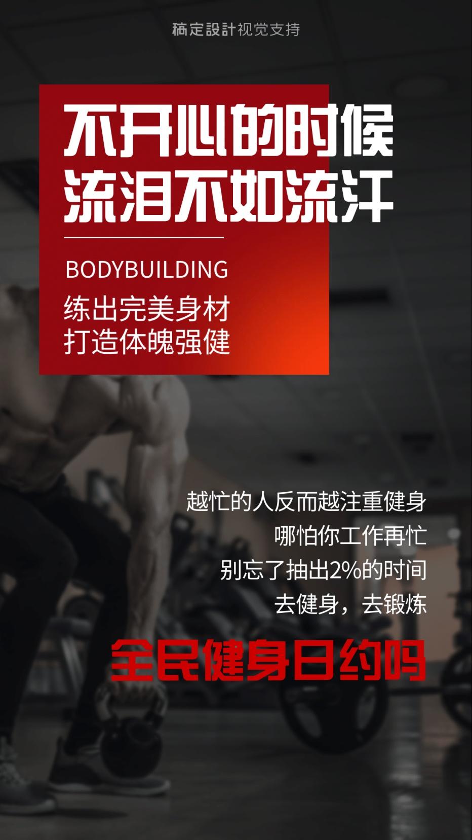 美体健身实体店预约海报模板