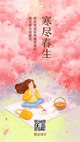 武汉解封樱花春天插画手机海报