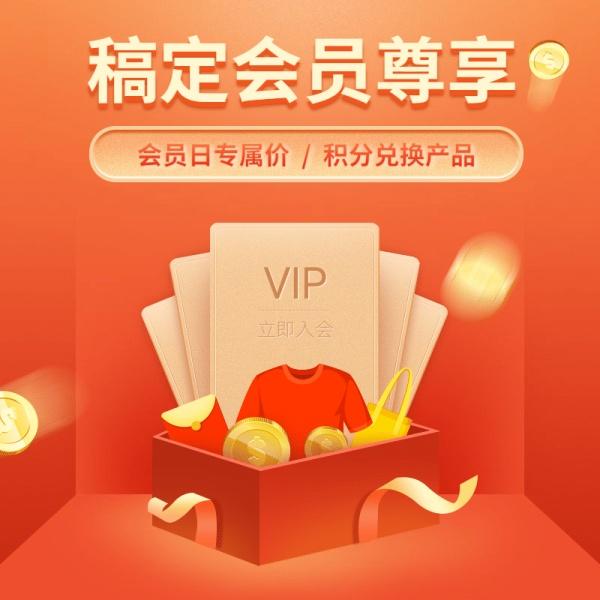 会员卡vip专享活动主图