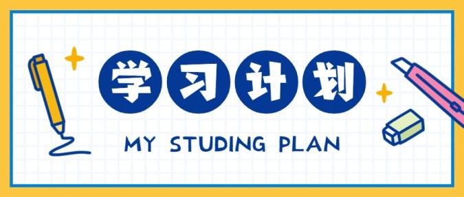 开学季学习计划公众号首图