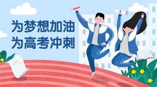 高考冲刺班手绘横版banner