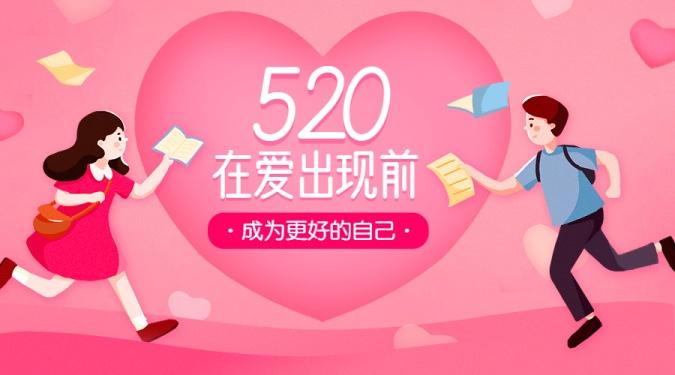 七夕情人节提升自我宣传banner
