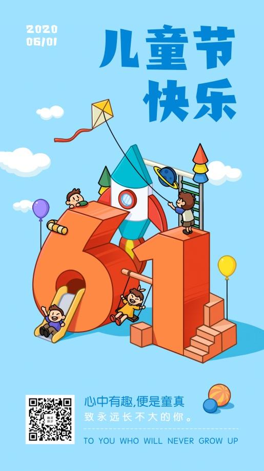 六一儿童节立体字体插画手机海报
