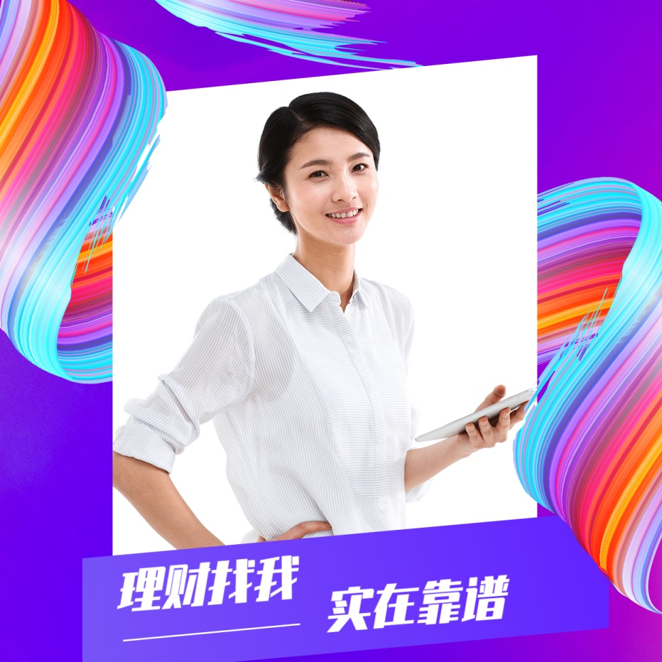 理财规划专家炫彩亮丽朋友圈封面