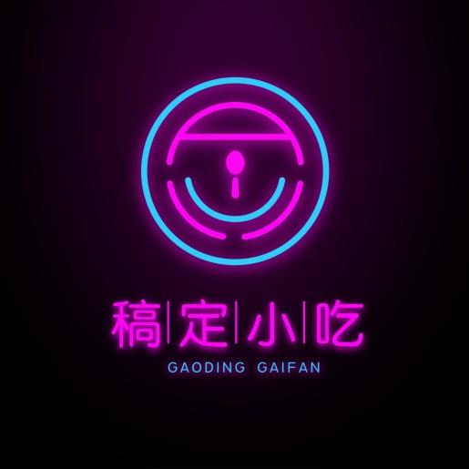 logo头像/餐饮小吃/炫酷简约/店标