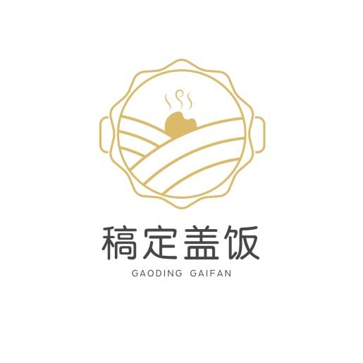 logo头像/餐饮盖饭/简约复古/店标